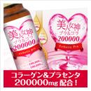 美人女神 プラ&コラ200000 エステプロ